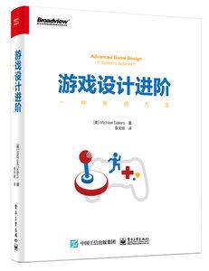 游戲設計進階:一種系統方法-cover