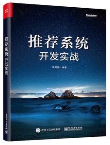 推薦系統開發實戰-cover