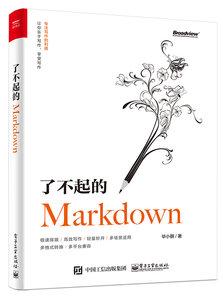 了不起的 Markdown-cover