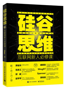 硅谷思維:互聯網新人必修課(雙色)-cover