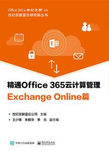 精通 Office 365 雲計算管理 Exchange Online 篇-cover