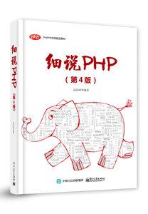 細說 PHP, 4/e-cover