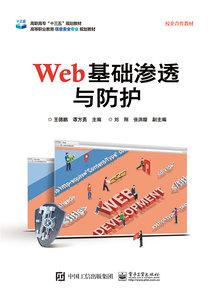 Web 基礎滲透與防護-cover