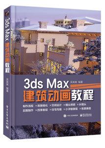3dsMax 建築動畫教程-cover