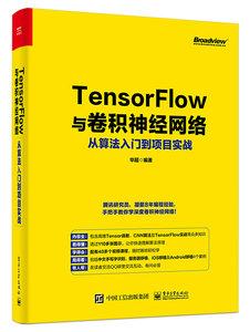 TensorFlow 與捲積神經網絡從算法入門到項目實戰-cover