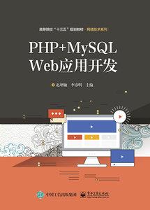 PHP+MySQLWeb應用開發-cover
