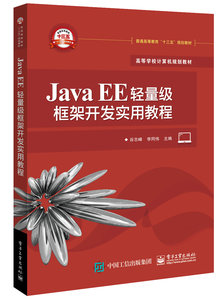 JavaEE輕量級框架開發實用教程-cover