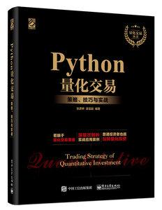Python 量化交易:策略、技巧與實戰-cover