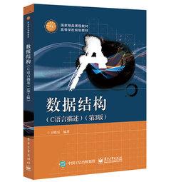 數據結構(C語言描述)(第3版)-cover
