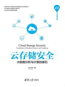 雲存儲安全——大數據分析與計算的基石-cover