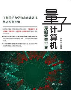 量子電腦 — 穿越未來世界-cover