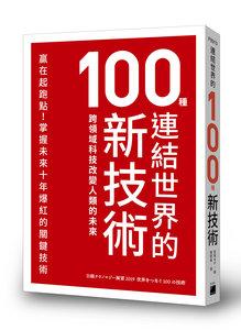 連結世界的 100種新技術 : 跨領域科技改變人類的未來-cover