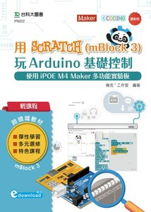輕課程 用 Scratch(mBlock 3) 玩 Arduino 基礎控制 - 使用 iPOE M4 Maker 多功能實驗板 (範例download)