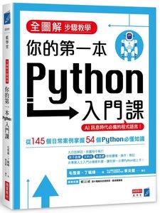 全圖解步驟教學 你的第一本 Python 入門課-cover