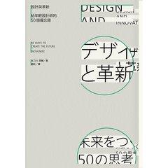 設計與革新:給年輕設計師的50個備忘錄-cover