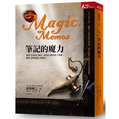 筆記的魔力-cover