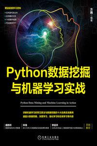 Python數據挖掘與機器學習實戰-cover