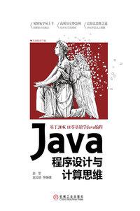 Java程序設計與計算思維-cover