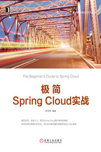 極簡Spring Cloud實戰-cover