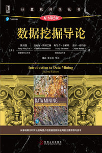 數據挖掘導論, 2/e (Introduction to Data Mining, 2/e)-cover