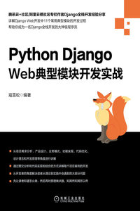 Python Django Web 典型模塊開發實戰-cover