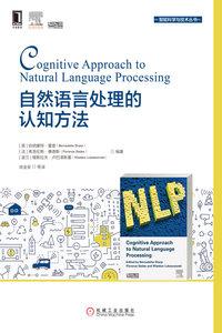 自然語言處理的認知方法-cover