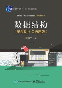 數據結構(第5版)(C語言版)-cover