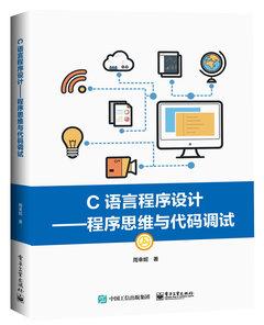 C語言程序設計——程序思維與代碼調試
