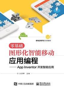 零基礎圖形化智能移動應用編程--AppInventor開發智能應用-cover