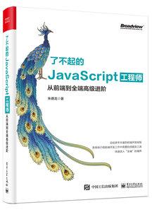 了不起的 JavaScript 工程師:從前端到全端高級進階-cover