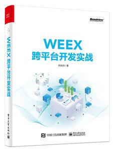 WEEX跨平臺開發實戰-cover