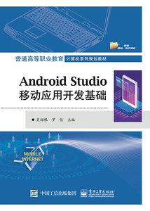 AndroidStudio移動應用開發基礎-cover