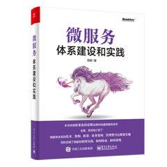 微服務體系建設和實踐-cover
