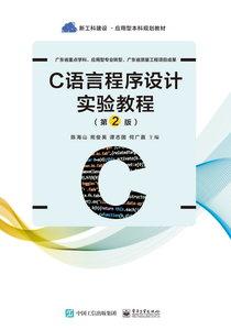 C語言程序設計實驗教程(第2版)-cover