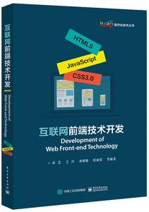 互聯網前端技術開發-cover