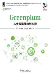 Greenplum:從大數據戰略到實現-cover