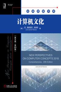 電腦文化(英文版·第20版)-cover
