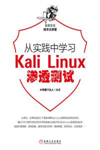 從實踐中學習 Kali Linux 滲透測試-cover