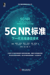 5G NR 標準 :  下一代無線通信技術 (5G NR: The Next Generation Wireless Access Technology)-cover