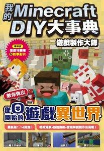 我的 Minecraft DIY 大事典 : 遊戲製作大師 教你做出從零開始的遊戲異世界-cover