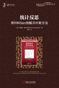 統計反思:用R和Stan例解貝葉斯方法 (Statistical Rethinking: A Bayesian Course with Examples in R and Stan)-cover