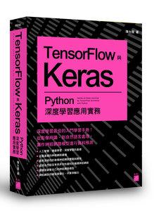 TensorFlow 與 Keras - Python 深度學習應用實務-cover