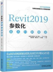 Revit 2019 參數化從入門到精通-cover