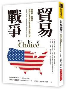 貿易戰爭:誰獲利?誰受害?解開自由貿易與保護主義的難解之謎-cover