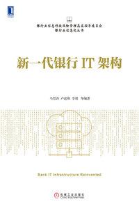 新一代銀行IT架構-cover