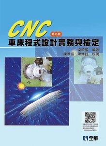 CNC 車床程式設計實務與檢定, 9/e-cover