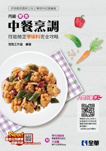 丙級中餐烹調(葷食)技能檢定學術科完全攻略 (2019最新版)(豐富版)(附學科測驗卷)