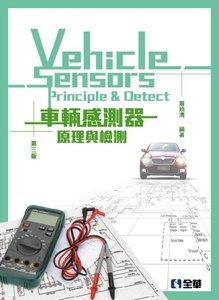 車輛感測器原理與檢測, 3/e-cover