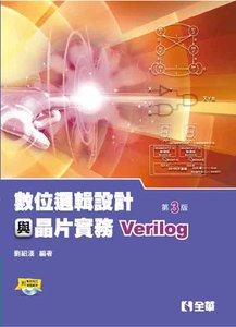 數位邏輯設計與晶片實務 (Verilog)(第三版)-cover
