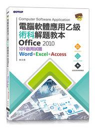 電腦軟體應用乙級術科解題教本 Office 2010|109年啟用試題-cover